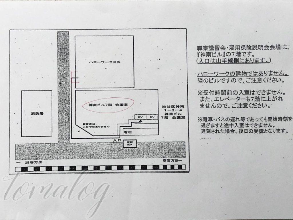 保険 動画 雇用 説明 会
